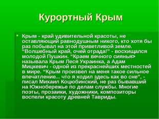 Курортный Крым Крым - край удивительной красоты, не оставляющий равнодушным н