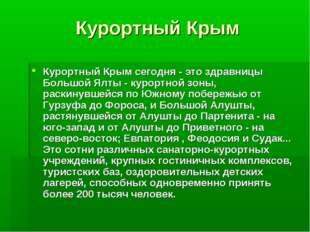 Курортный Крым Курортный Крым сегодня - это здравницы Большой Ялты - курортно