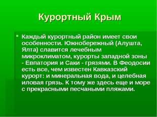 Курортный Крым Каждый курортный район имеет свои особенности. Южнобережный (А