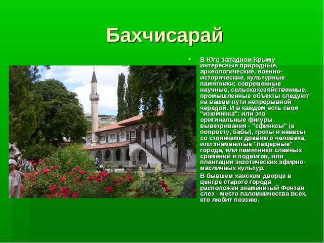 Бахчисарай В Юго-западном Крыму интересные природные, археологические, военно...