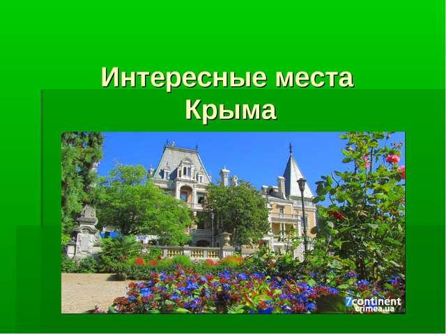 Интересные места Крыма
