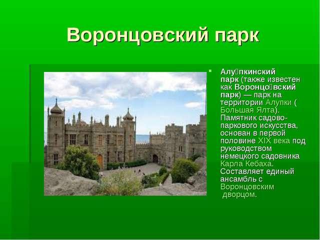 Воронцовский парк Алу́пкинский парк(также известен какВоронцо́вский парк)—...