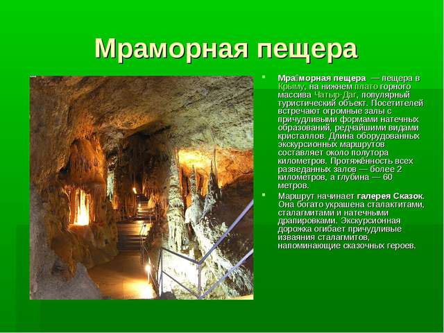 Мраморная пещера Мра́морная пещера— пещера вКрыму, на нижнемплатогорного...
