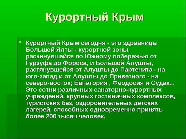 Курортный Крым Курортный Крым сегодня - это здравницы Большой Ялты - курортно...