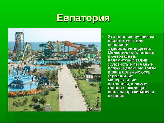 Евпатория Это одно из лучших на планете мест для лечения и оздоровления детей...