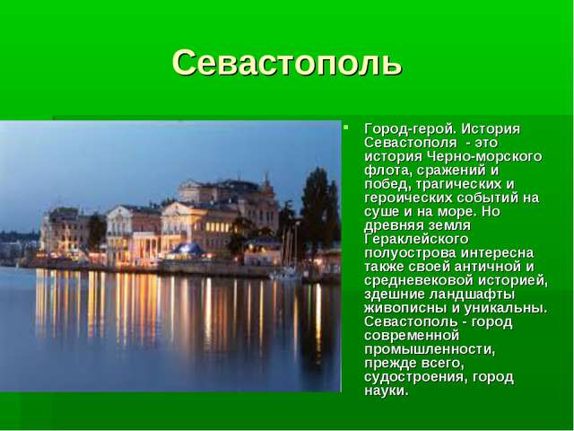 Севастополь Город-герой. История Севастополя - это история Черно-морского фл...
