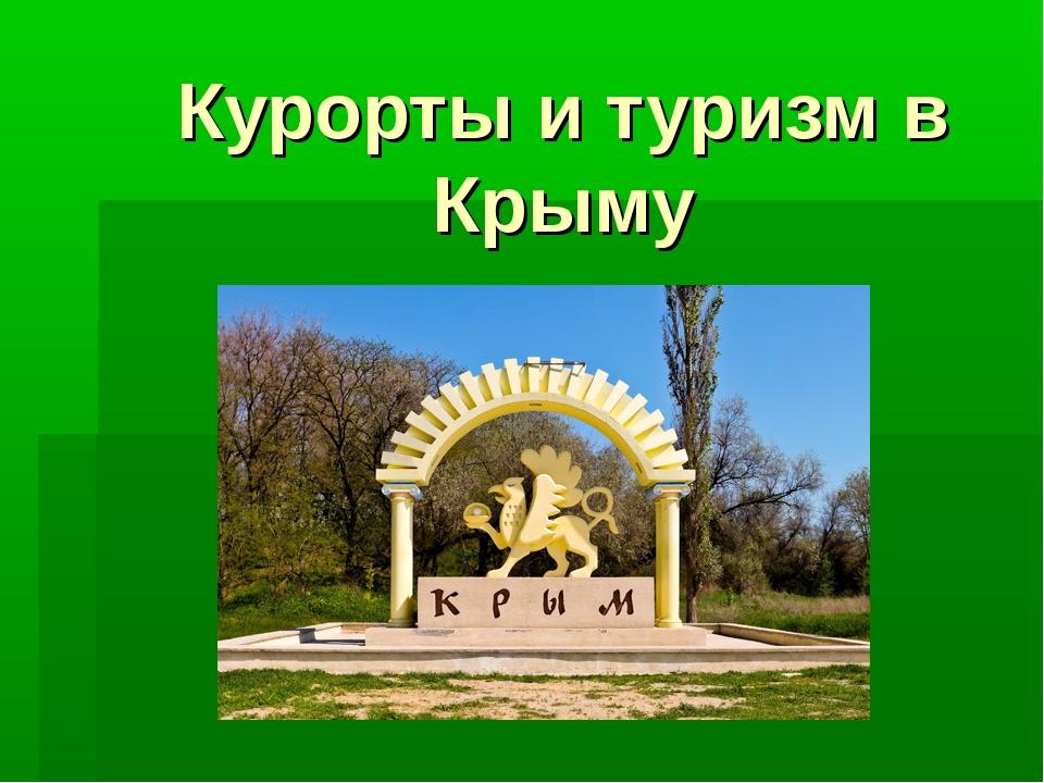 Курорты и туризм в Крыму