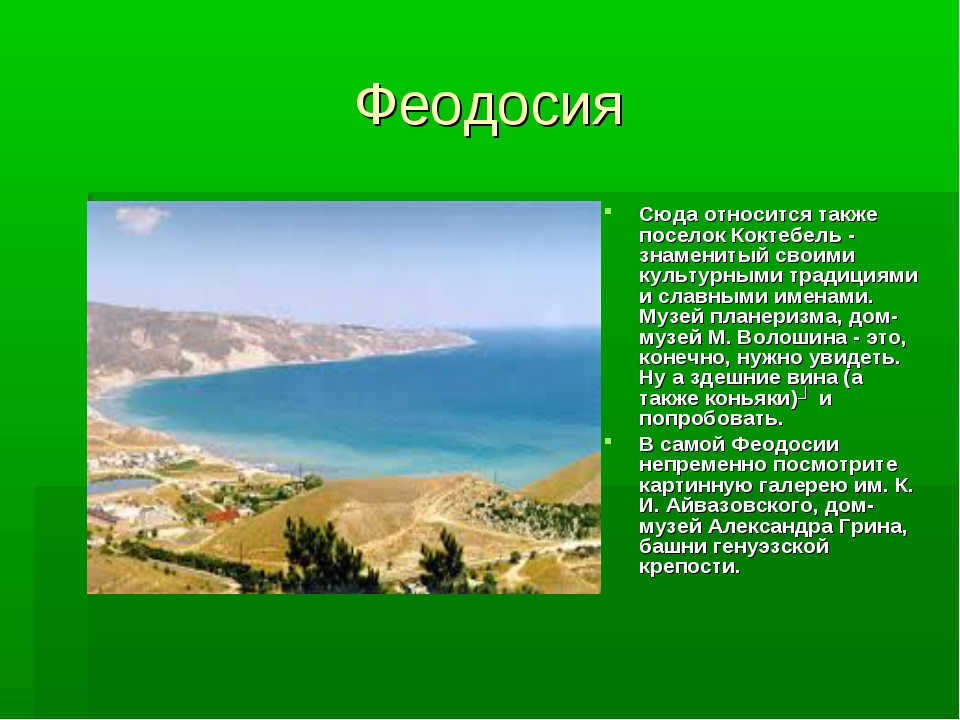 Феодосия Сюда относится также поселок Коктебель - знаменитый своими культурны...