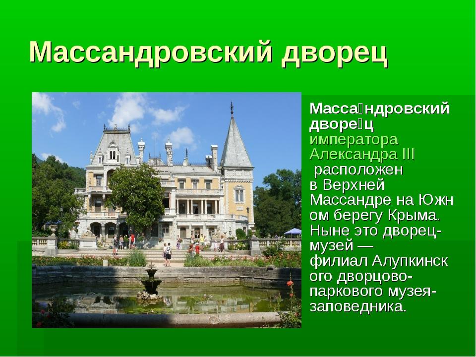 Массандровский дворец Масса́ндровский дворе́цимператораАлександра IIIраспо...