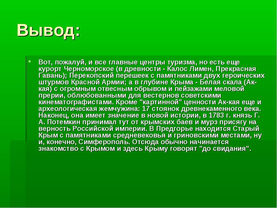 Вывод: Вот, пожалуй, и все главные центры туризма, но есть еще курорт Черномо...