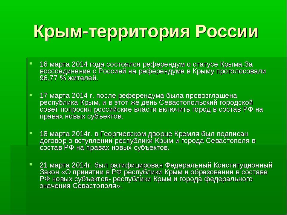 Крым-территория России 16 марта 2014 года состоялся референдум о статусе Крым...