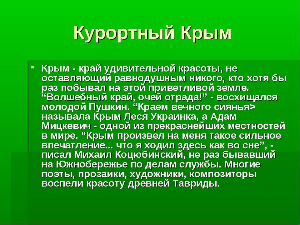 Курортный Крым Крым - край удивительной красоты, не оставляющий равнодушным н...