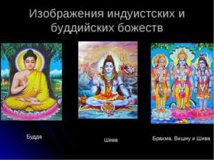 Изображения индуистских и буддийских божеств Брахма, Вишну и Шива Шива Будда