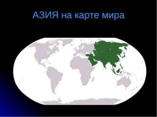 АЗИЯ на карте мира
