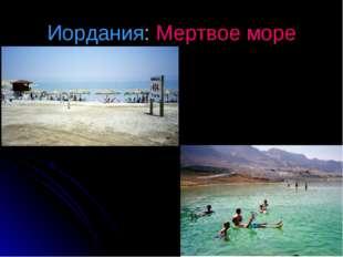 Иордания: Мертвое море
