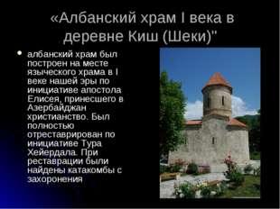"""«Албанский храм I века в деревне Киш (Шеки)"""" албанский храм был построен на"""