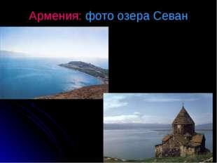 Армения: фото озера Севан
