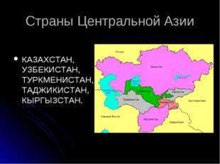 Страны Центральной Азии КАЗАХСТАН, УЗБЕКИСТАН, ТУРКМЕНИСТАН, ТАДЖИКИСТАН, КЫР