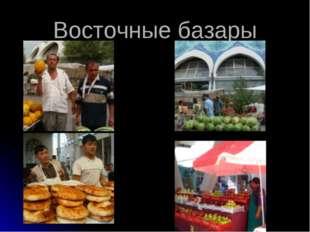 Восточные базары