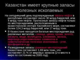 Казахстан имеет крупные запасы полезных ископаемых На сегодняшний день подтве