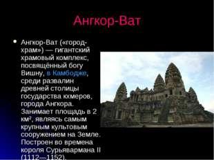 Ангкор-Ват Ангкор-Ват («город-храм») — гигантский храмовый комплекс, посвящён