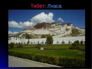 Тибет: Лхаса