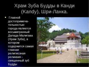 Храм Зуба Будды в Канди (Kandy), Шри-Ланка. Главной достопримеча-тельностью г