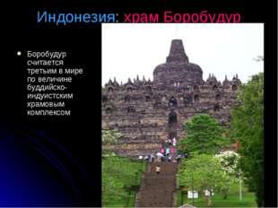 Индонезия: храм Боробудур Боробудур считается третьим в мире по величине будд