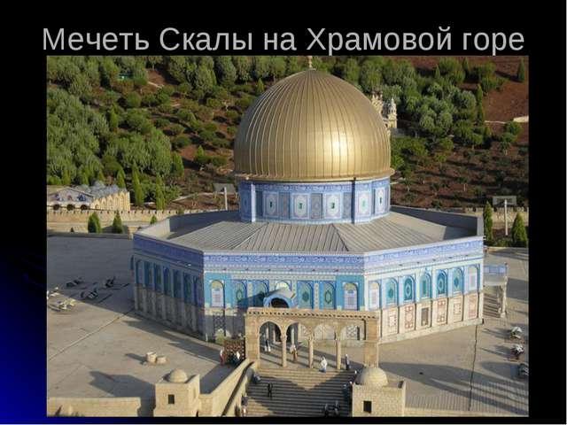 Мечеть Скалы на Храмовой горе