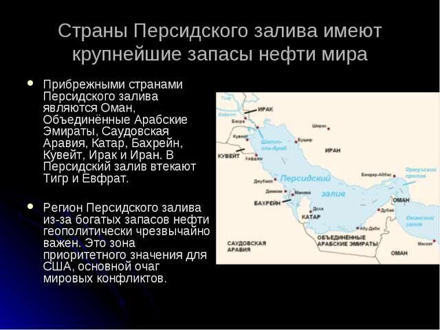 Страны Персидского залива имеют крупнейшие запасы нефти мира Прибрежными стра...