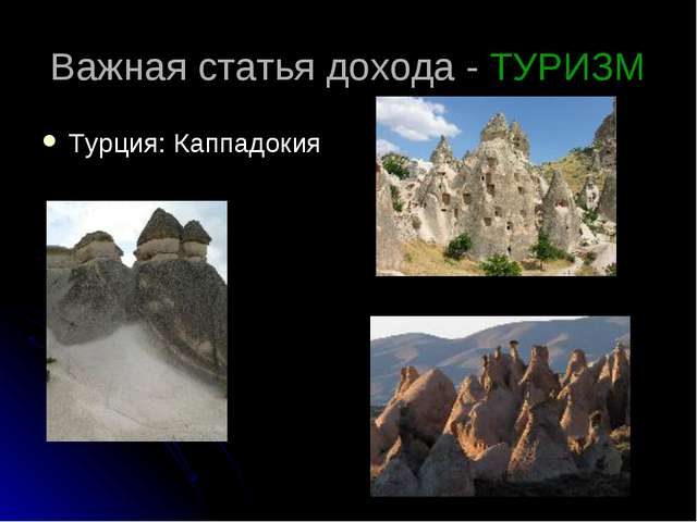 Важная статья дохода - ТУРИЗМ Турция: Каппадокия