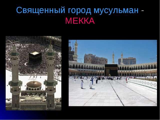 Священный город мусульман - МЕККА