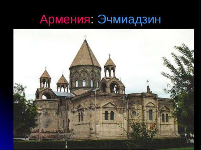Армения: Эчмиадзин