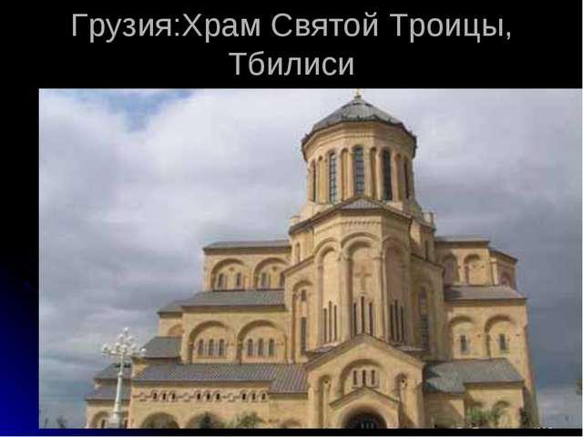 Грузия:Храм Святой Троицы, Тбилиси