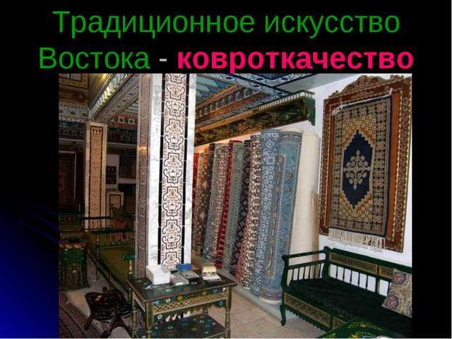 Традиционное искусство Востока - ковроткачество