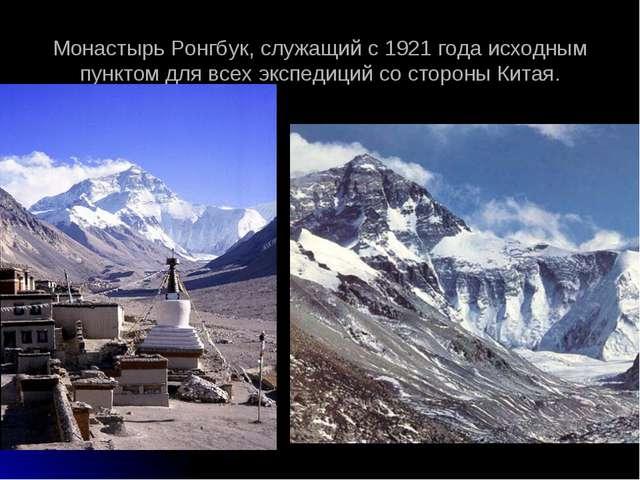 Монастырь Ронгбук, служащий с 1921 года исходным пунктом для всех экспедиций...