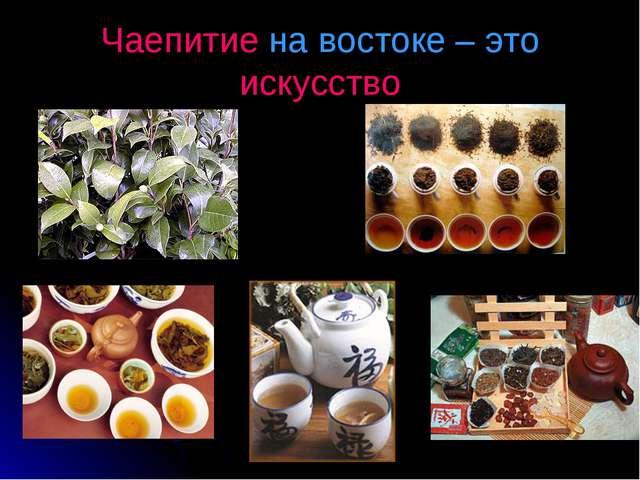 Чаепитие на востоке – это искусство