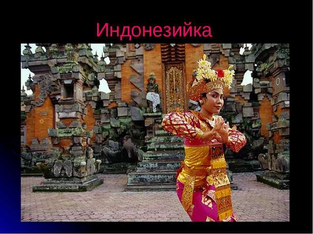Индонезийка