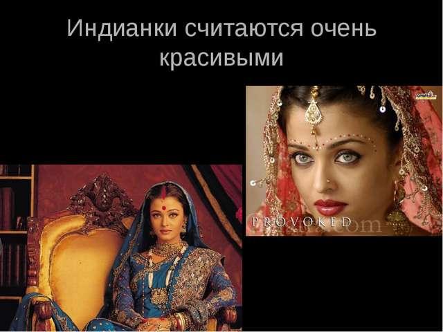 Индианки считаются очень красивыми