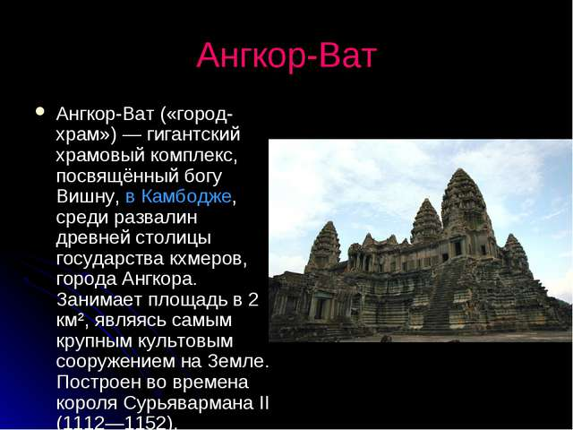 Ангкор-Ват Ангкор-Ват («город-храм») — гигантский храмовый комплекс, посвящён...