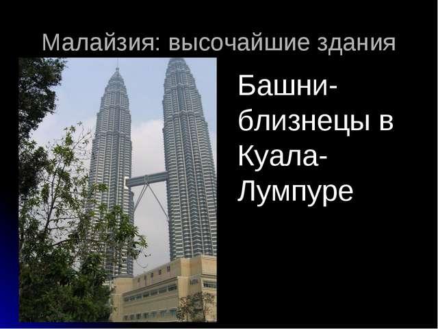 Малайзия: высочайшие здания Башни-близнецы в Куала-Лумпуре