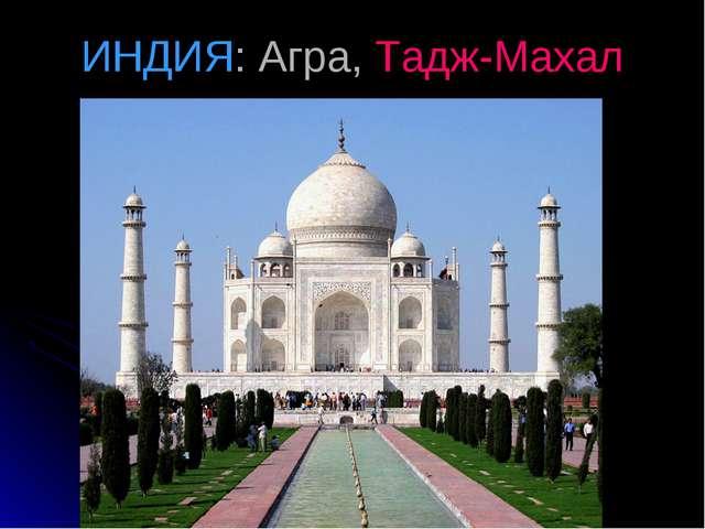 ИНДИЯ: Агра, Тадж-Махал
