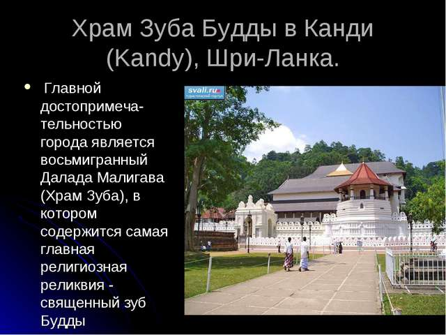 Храм Зуба Будды в Канди (Kandy), Шри-Ланка. Главной достопримеча-тельностью г...