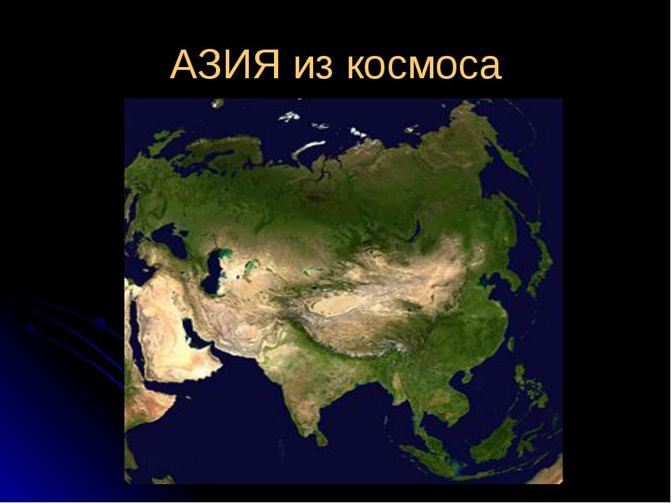 АЗИЯ из космоса