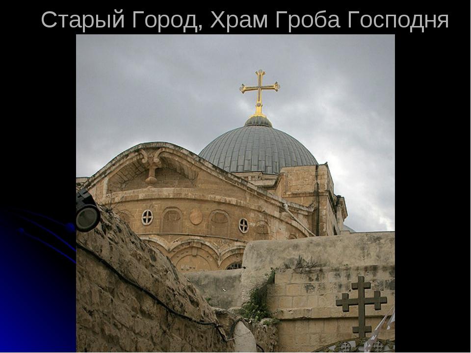 Старый Город, Храм Гроба Господня