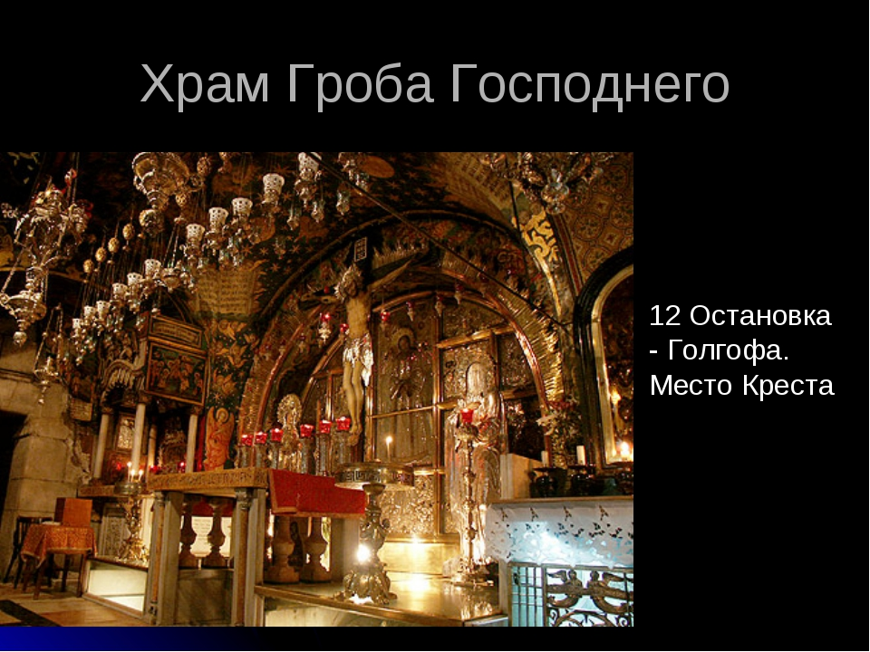 Храм Гроба Господнего 12 Остановка - Голгофа. Место Креста