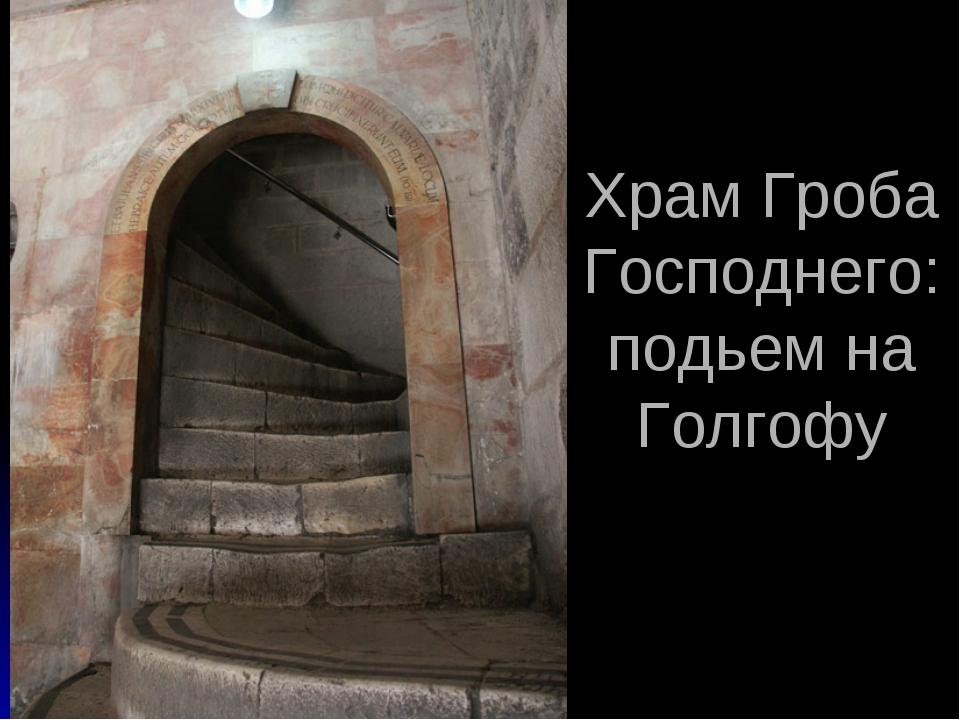 Храм Гроба Господнего:подьем на Голгофу