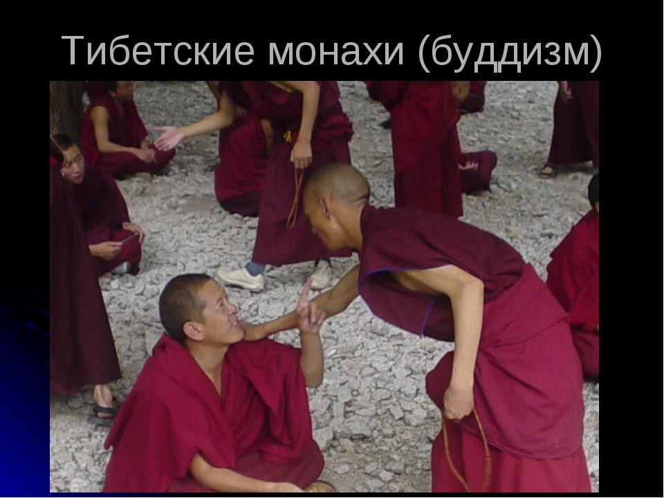 Тибетские монахи (буддизм)