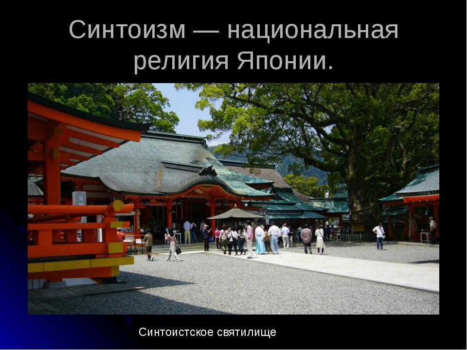 Синтоизм — национальная религия Японии. Синтоистское святилище