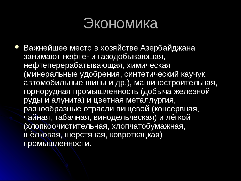 Экономика Важнейшее место в хозяйстве Азербайджана занимают нефте- и газодобы...